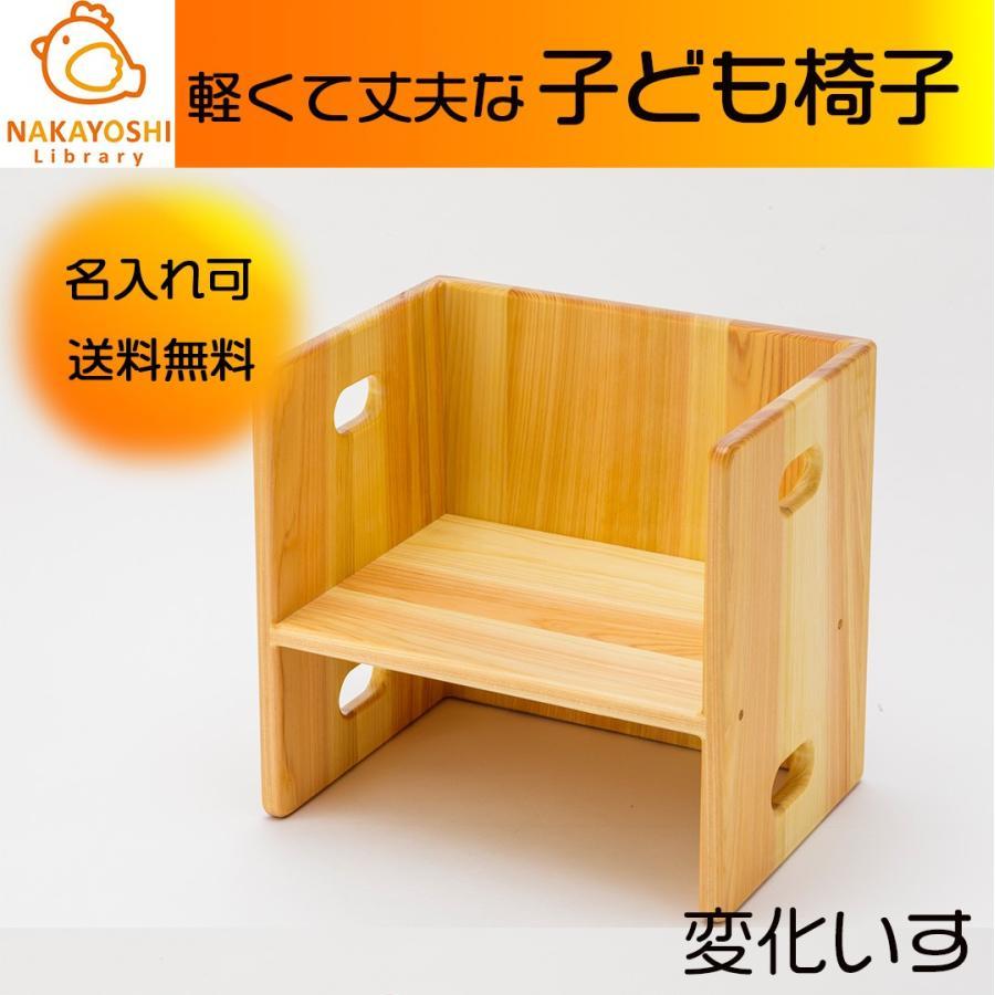 変化いす 日本製 手作り 自然素材 高知県 海外並行輸入正規品 子供椅子 グッドデザイン賞受賞作品 なかよしライブラリー 期間限定特別価格 軽い 持ち運びやすい 子ども家具 ベビーチェア