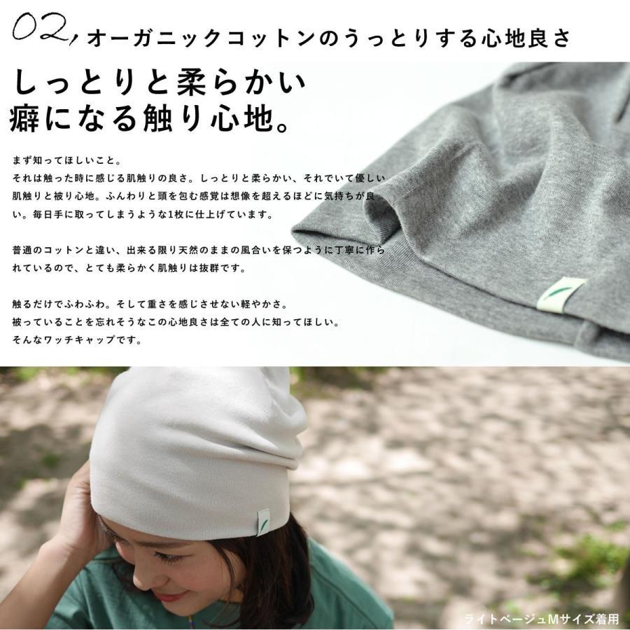 帽子 メンズ レディース キッズ ニット帽   nakota ナコタ オーガニックコットン ワッチキャップ 日本製  大きいサイズ nakota 06
