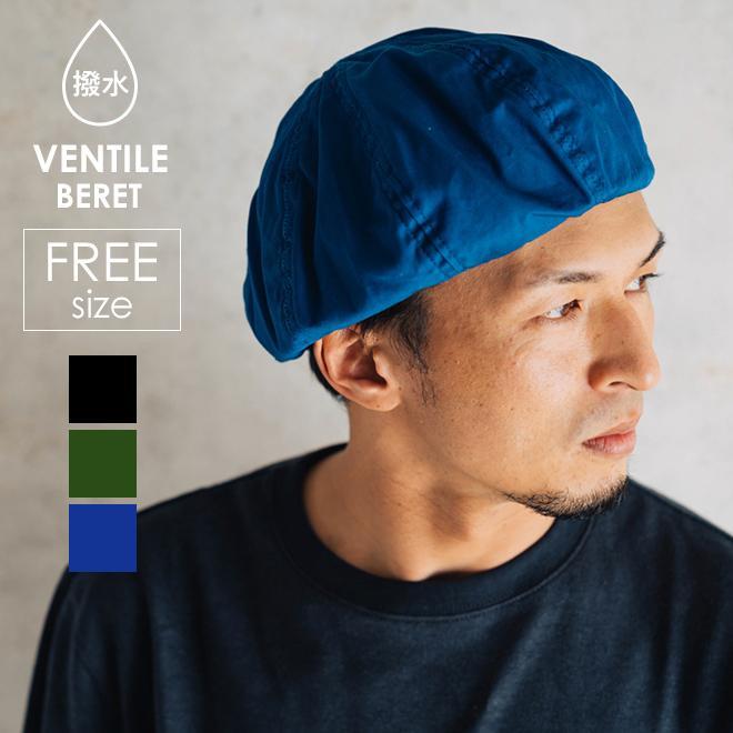 DECHO デコー VENTILE BERET ベンタイルベレー帽 帽子 8パネル メンズ レディース カジュアル 無地 コットン 軽量 日本製 nakota