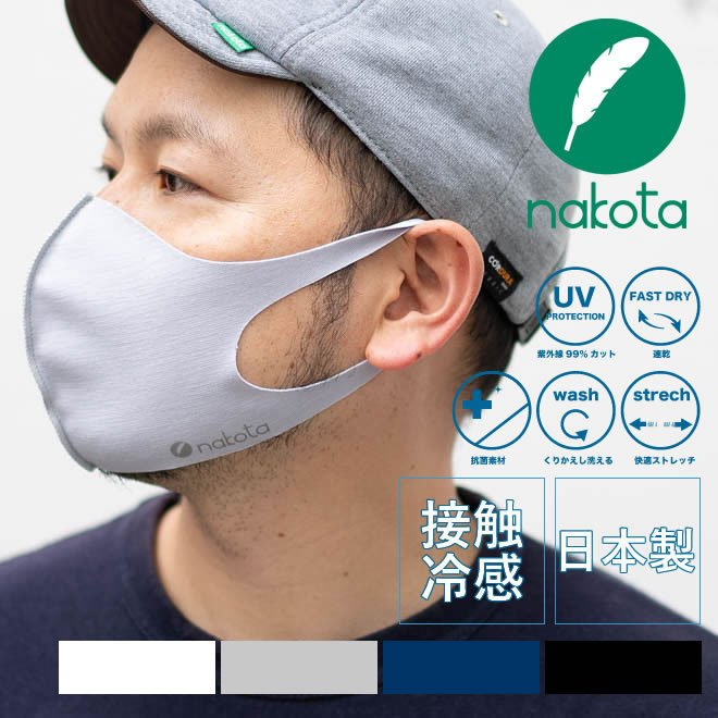 nakota ナコタ 冷感マスク 3枚セット 日本製 ストレッチマスク 洗える 大きいサイズ nakota