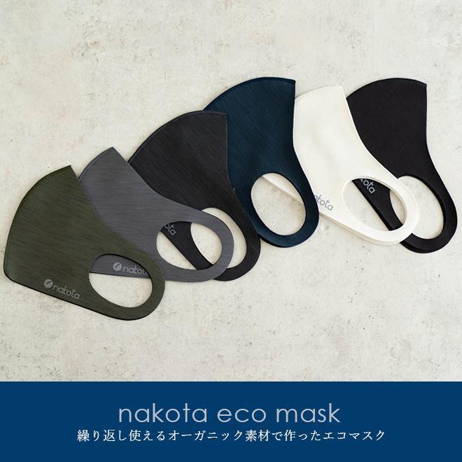 マスク 抗菌 洗える nakota ナコタ 抗菌マスク 3枚セット 在庫あり 日本製 予防体 男女兼用 無地|nakota|11
