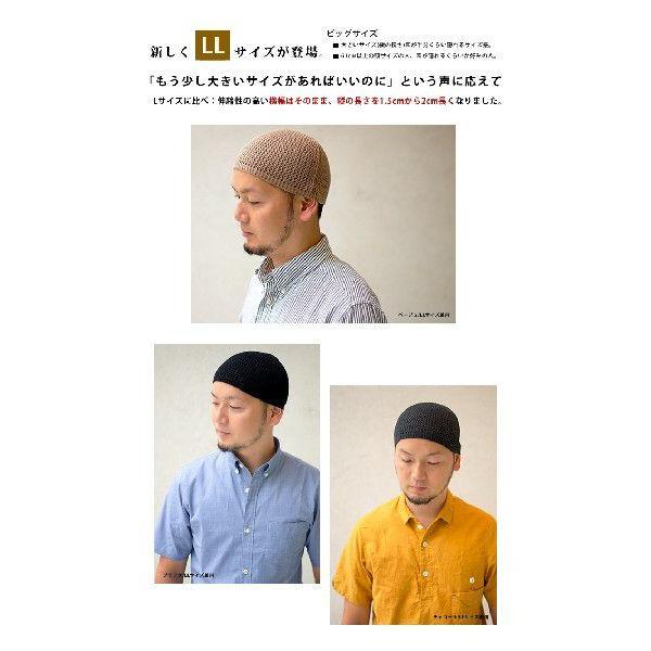 nakota ナコタ シームレスコットンイスラム帽 イスラムワッチ 日本製 帽子 ビーニー|nakota|05