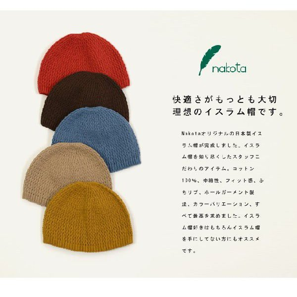 nakota ナコタ シームレスコットンイスラム帽 イスラムワッチ 日本製 帽子 ビーニー|nakota|06