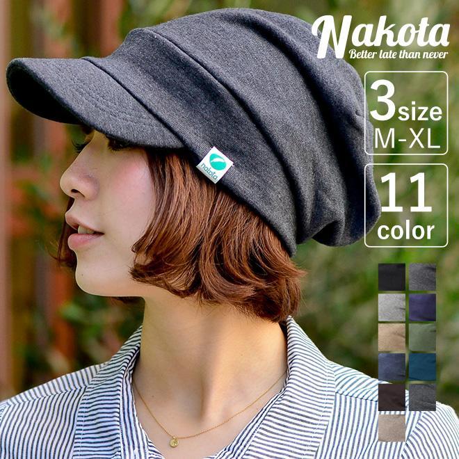 nakota ナコタ スウェットキャスケット 帽子 キャップ レディース メンズ 大きいサイズ ビッグサイズ UV 紫外線 春 夏 秋 冬 ノーメイク 化粧 洗える|nakota
