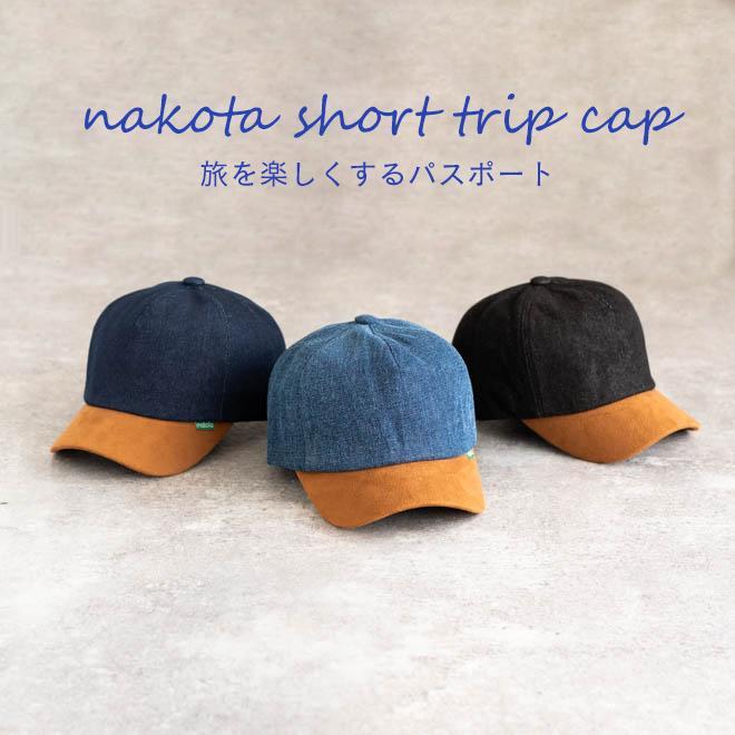 nakota ナコタ ショートトリップデニムキャップ 帽子 BBキャップ ベースボールキャップ メンズ レディース フェス 旅行 アウトドア nakota 03