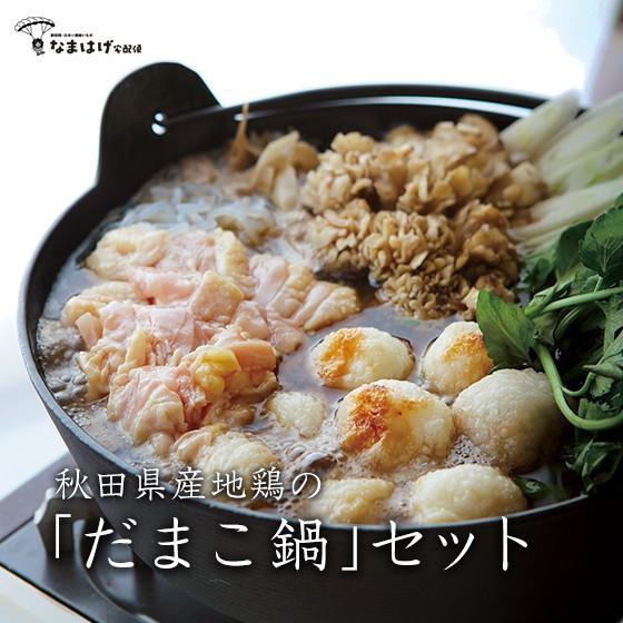 秋田県産地鶏の「だまこ鍋」セット|namahage-takuhaibin