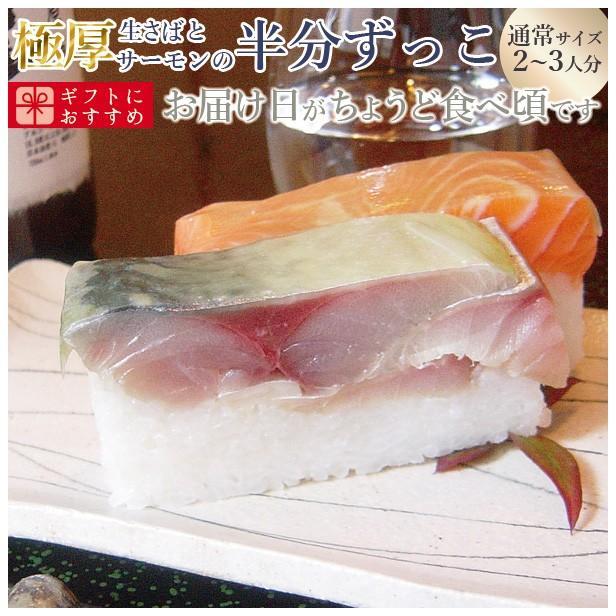 お歳暮 ギフト 寿司 鯖寿司 さば寿司 サバ寿司 お取り寄せグルメ 冷蔵  刺身同然 福井の生さばとサーモンの半分ずっこ これこそ鯖寿司|namasabazushi