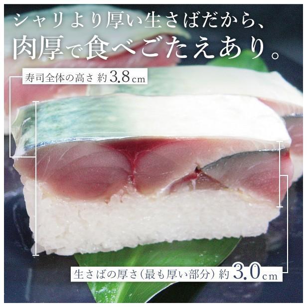 お歳暮 ギフト 寿司 鯖寿司 さば寿司 サバ寿司 お取り寄せグルメ 冷蔵  刺身同然 福井の生さばとサーモンの半分ずっこ これこそ鯖寿司|namasabazushi|02