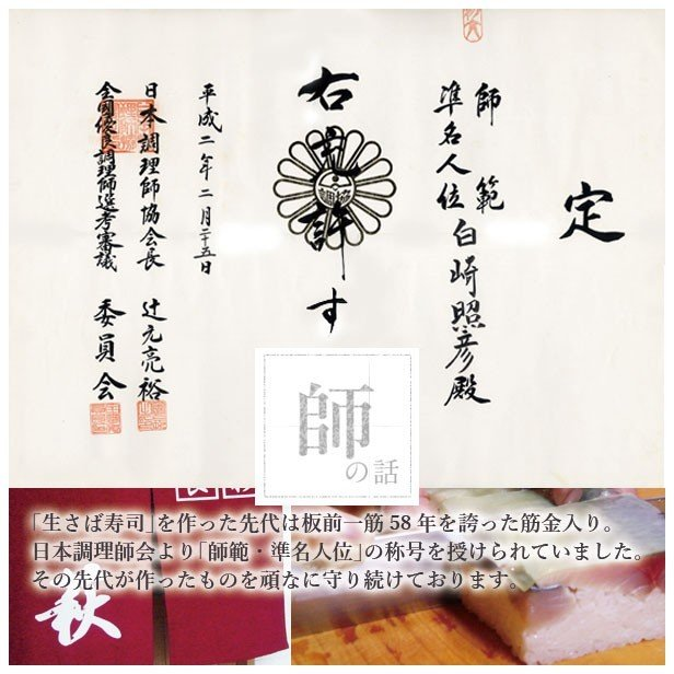 お歳暮 ギフト 寿司 鯖寿司 さば寿司 サバ寿司 お取り寄せグルメ 冷蔵  刺身同然 福井の生さばとサーモンの半分ずっこ これこそ鯖寿司|namasabazushi|09