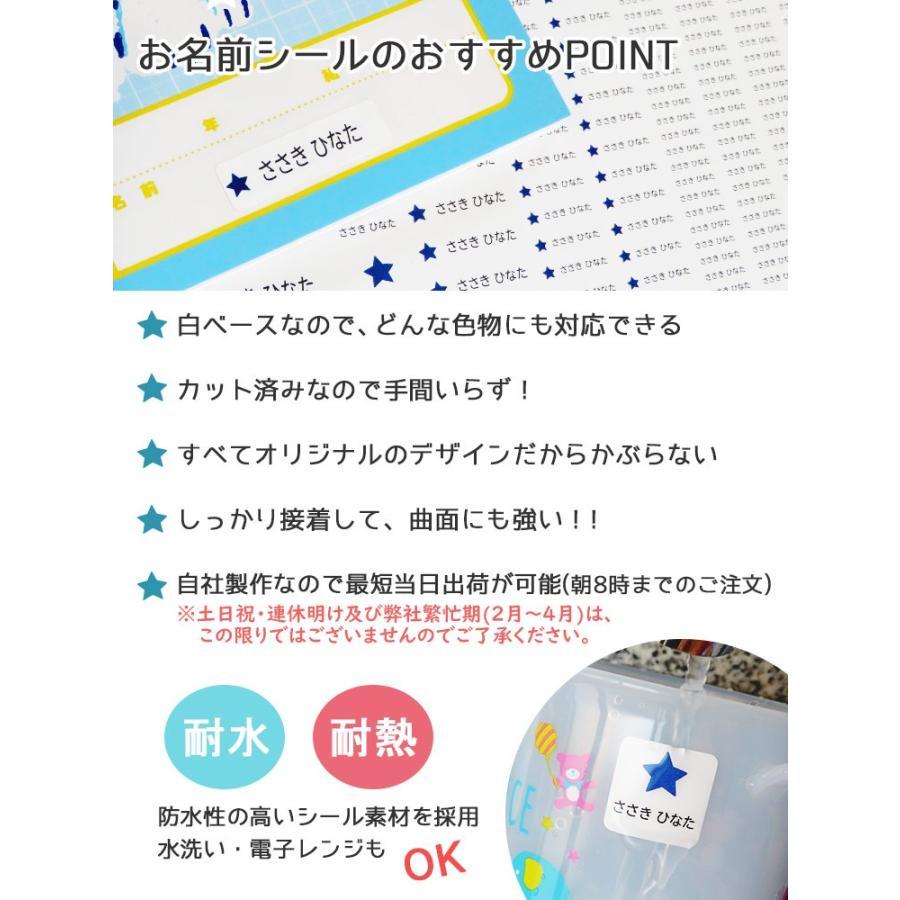 お名前シール 柄デザイン 耐水 送料無料 name-star 02