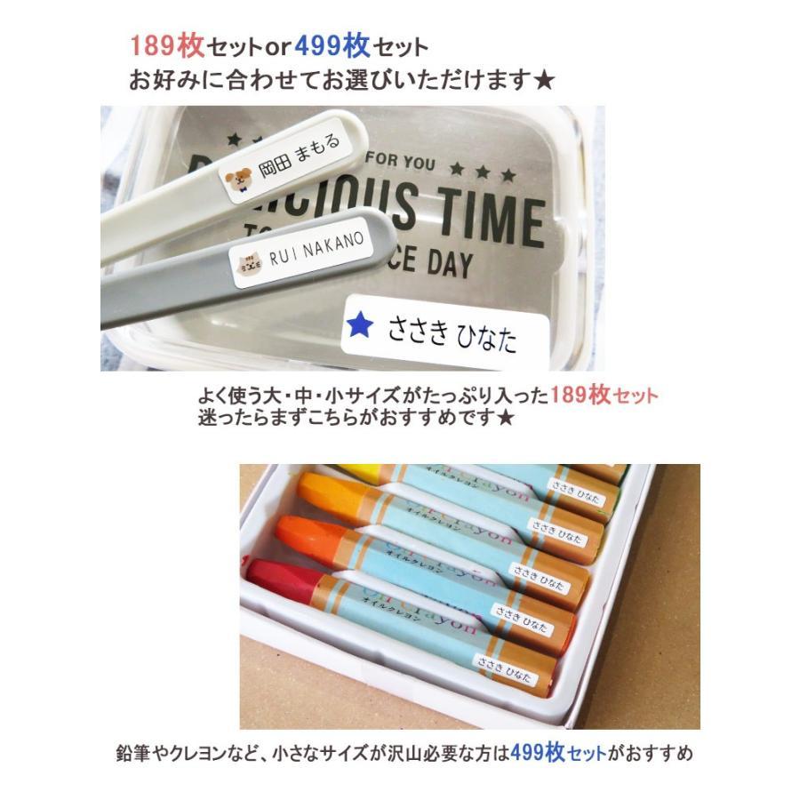 お名前シール 柄デザイン 耐水 送料無料 name-star 03