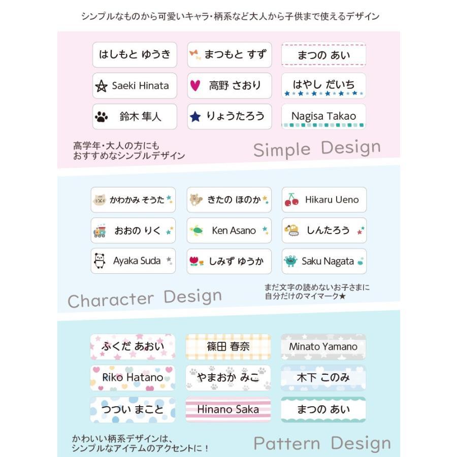 お名前シール 柄デザイン 耐水 送料無料 name-star 04