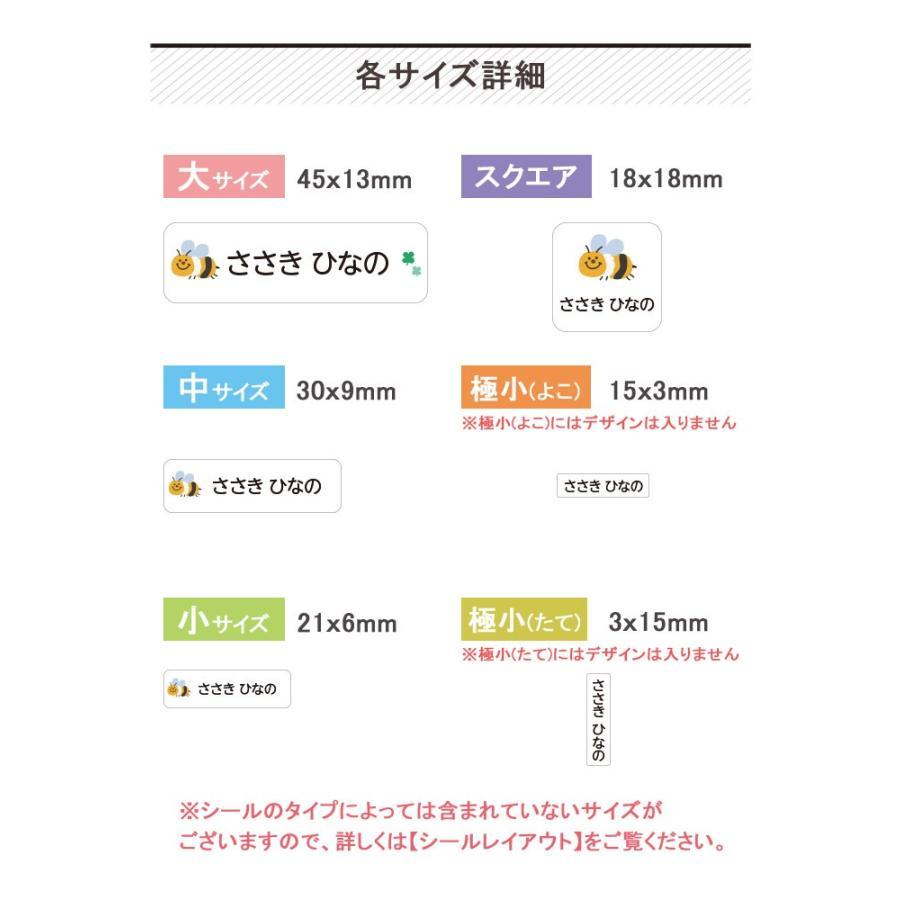 お名前シール 柄デザイン 耐水 送料無料 name-star 06