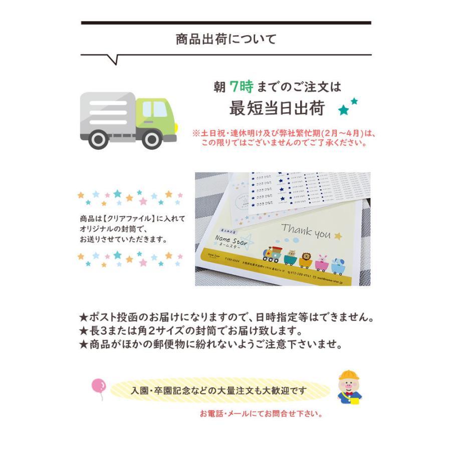 お名前シール 柄デザイン 耐水 送料無料 name-star 09
