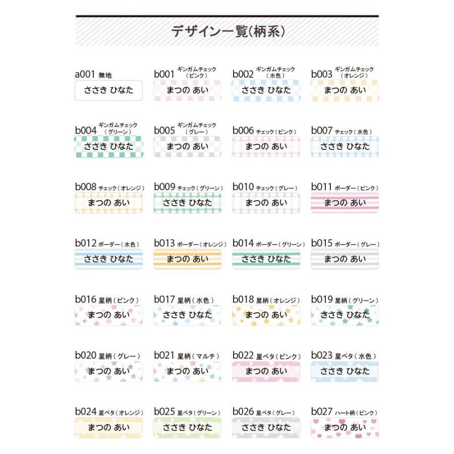 お名前シール 柄デザイン 耐水 送料無料 name-star 10
