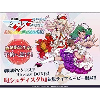 劇場版マクロスF 30th dシュディスタb BOX Blu-ray版 バンダイナムコゲームス (分類:プレイステーション3(PS3) ソフト)
