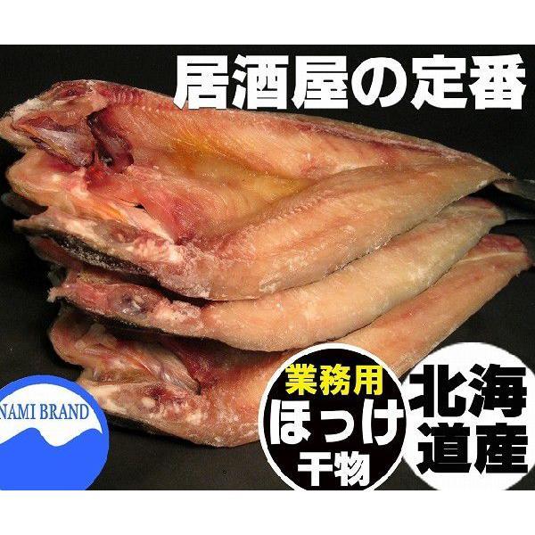 真ほっけ 干物 1尾 北海道産