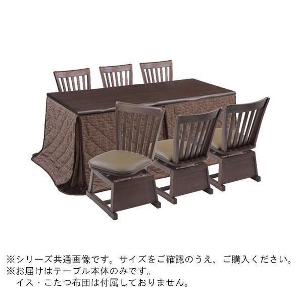 【送料無料】(代引・同梱不可)こたつテーブル 楓 135HI ブラウン Q139