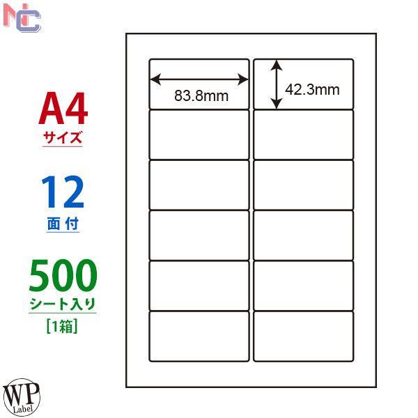 WP01202(VP) ラベルシール 1ケース 500シート A4 12面 83.8×42.3mm マルチタイプラベル 東洋印刷 ナナラベル 表示ラベル 商用ラベル WP01202|nana