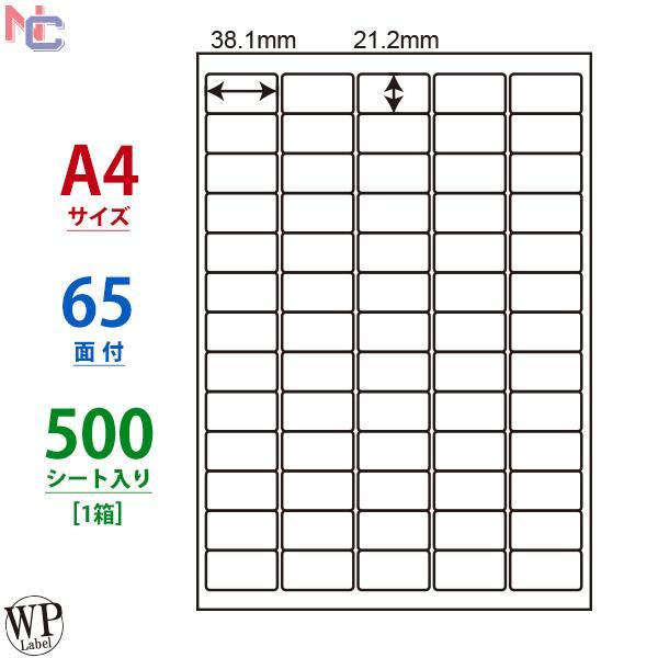 WP06501(VP) ラベルシール 1ケース 500シート A4 65面 38.1×21.2mm マルチタイプラベル 東洋印刷 ナナラベル 表示ラベル 商用ラベル WP06501 nana