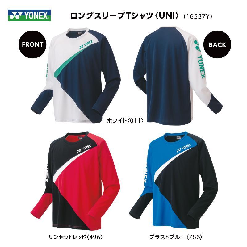 YONEX ロングスリーブTシャツ(Uni)16537Y ※受注会限定 2021年9月発売 nanaha2006