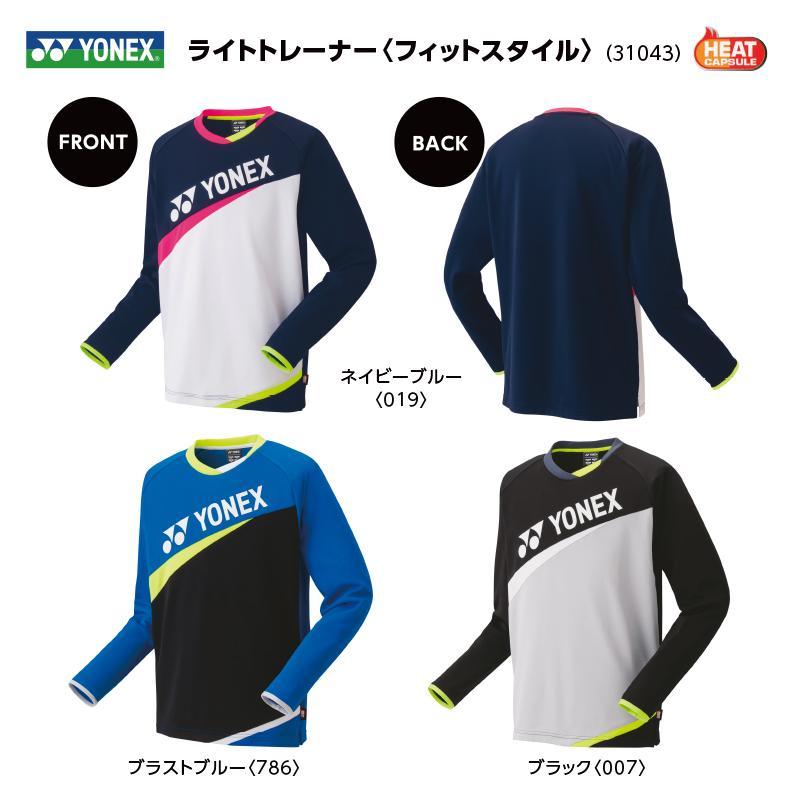 送料無料!YONEX ライトトレーナー(Uni/フィットスタイル)31043 ※数量限定 2021年9月発売|nanaha2006