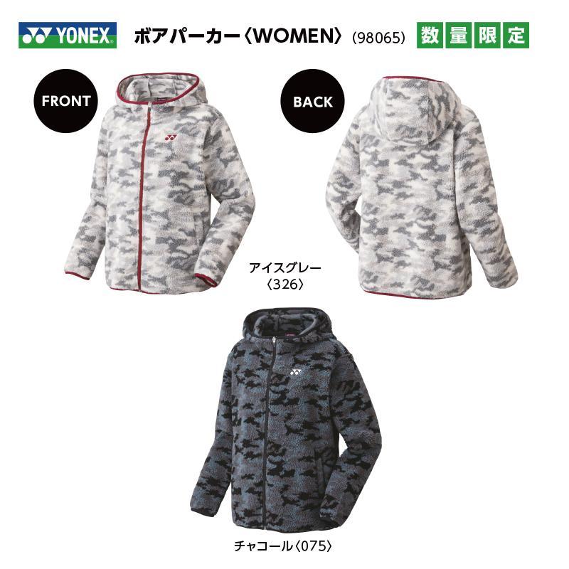 送料無料!YONEX ボアパーカー(Women)98065 ※数量限定 2021年9月発売 nanaha2006