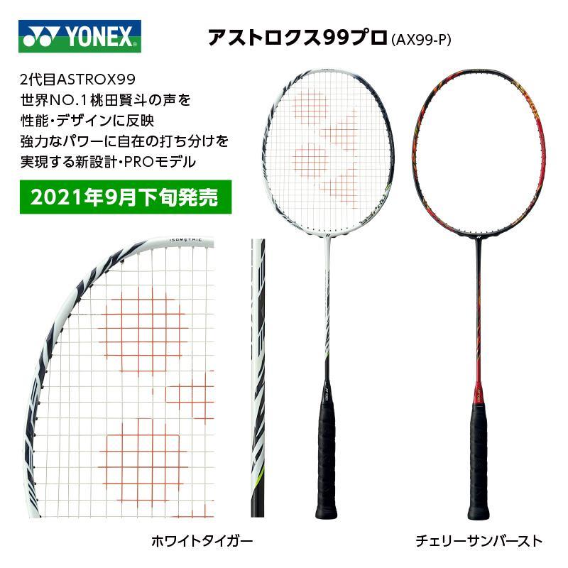 YONEX アストロクス99プロ AX99-P ※2021年9月発売|nanaha2006