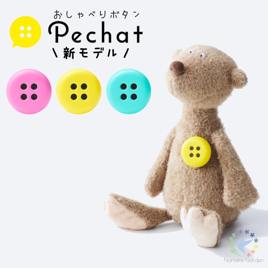 ペチャット ぬいぐるみ Pechat おしゃべり ボタン スピーカー 知育玩具 正規品|nanairo-garden