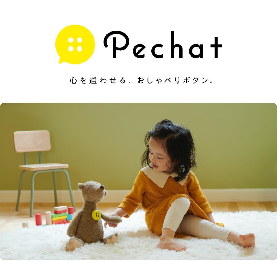 ペチャット ぬいぐるみ Pechat おしゃべり ボタン スピーカー 知育玩具 正規品|nanairo-garden|02
