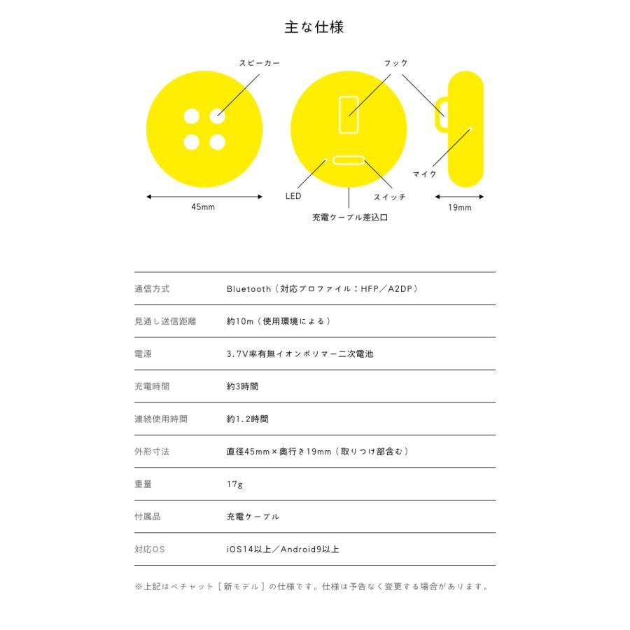 ペチャット ぬいぐるみ Pechat おしゃべり ボタン スピーカー 知育玩具 正規品|nanairo-garden|11