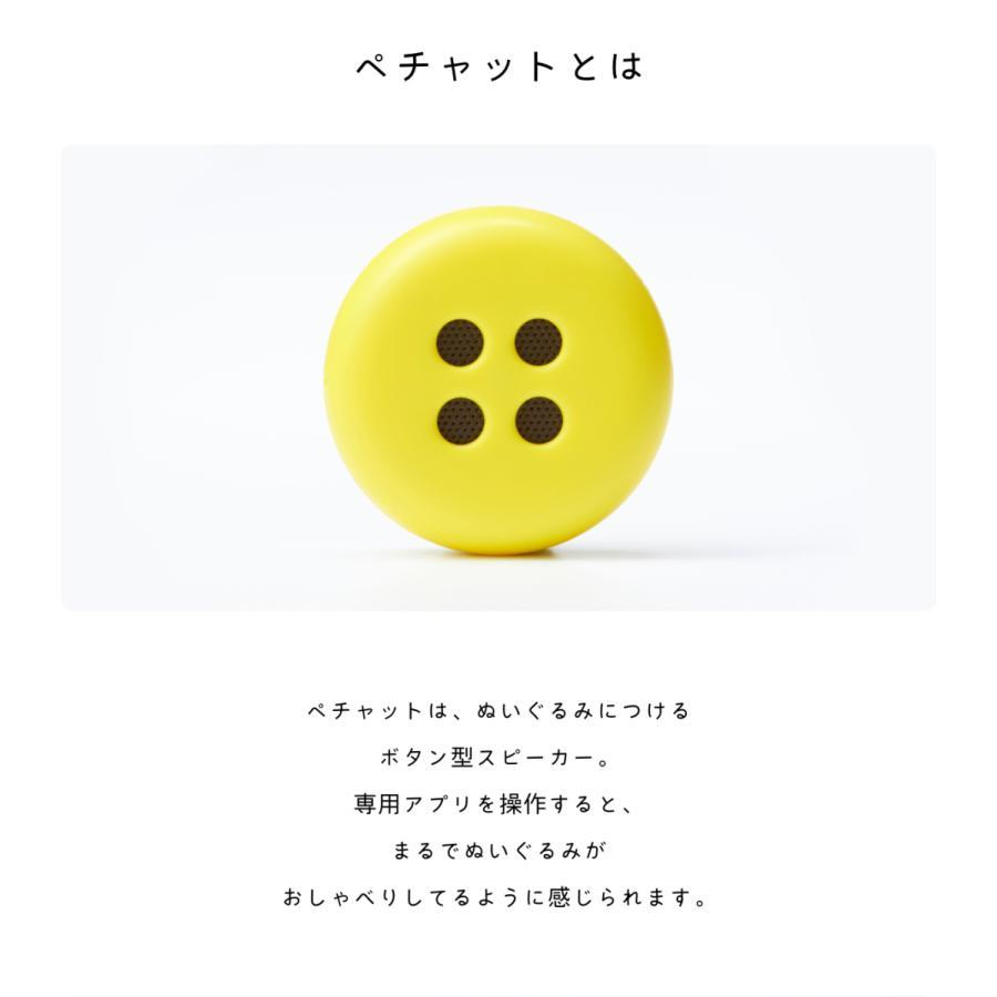 ペチャット ぬいぐるみ Pechat おしゃべり ボタン スピーカー 知育玩具 正規品|nanairo-garden|03