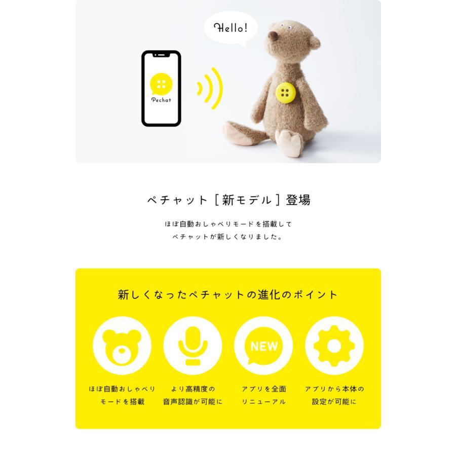 ペチャット ぬいぐるみ Pechat おしゃべり ボタン スピーカー 知育玩具 正規品|nanairo-garden|04