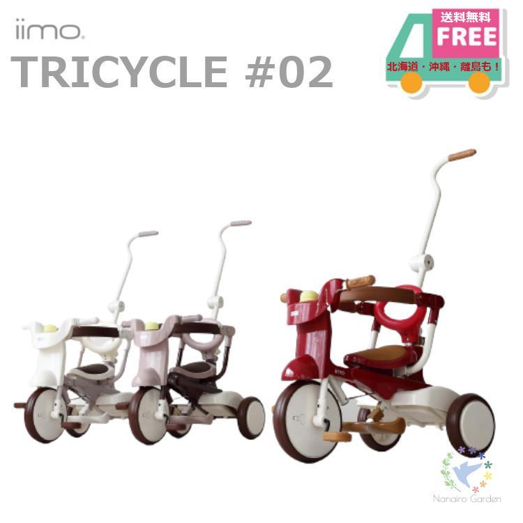 三輪車 乗り物 1歳 2歳 3歳 4歳 iimo TRICYCLE No 02 イーモ トライシクル ナンバー 02 送料無料