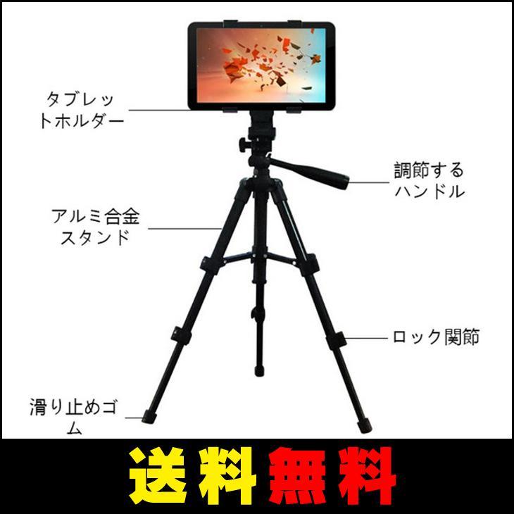 (送料無料) タブレットスタンド 三脚 スマートフォン/iPad・iPad mini・iPad 2 スタンド 高さ調節可能 折り畳み  固定ホルダーセット 三脚スタンド|nanairopj