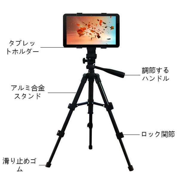 (送料無料) タブレットスタンド 三脚 スマートフォン/iPad・iPad mini・iPad 2 スタンド 高さ調節可能 折り畳み  固定ホルダーセット 三脚スタンド|nanairopj|05