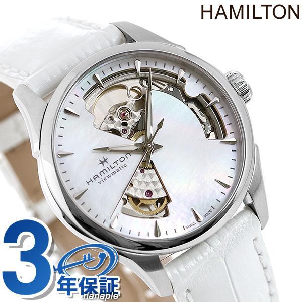 21日は+15倍でポイント最大21倍 ハミルトン 時計 ジャズマスター オープンハート レディース 腕時計 自動巻き H32215890 HAMILTON
