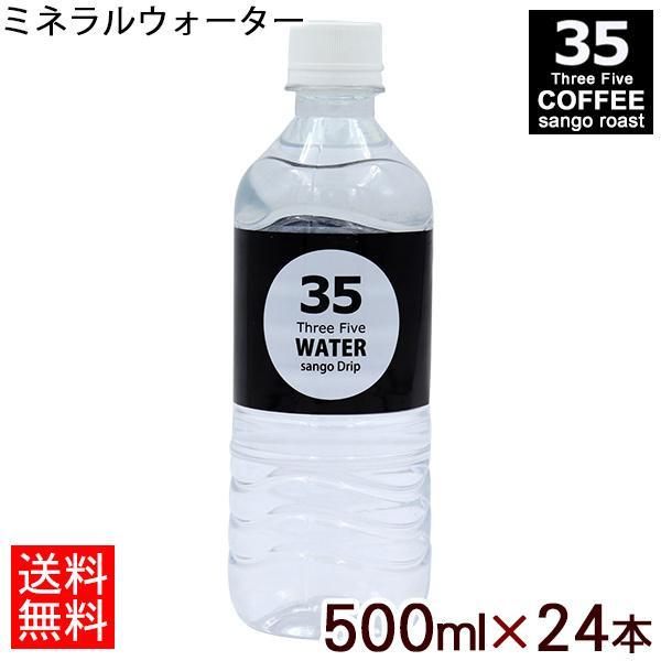 35WATER 35ウォーター 500ml×24本 (送料無料)|nanaya