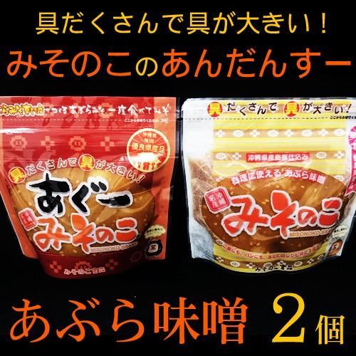 沖縄名産 あぶら味噌2個セット(みそのこプレーン200g & あぐーみそのこ200g)(ネコポス送料無料)  あぶらみそ 油みそ 油味噌 あんだんすー アグー|nanaya