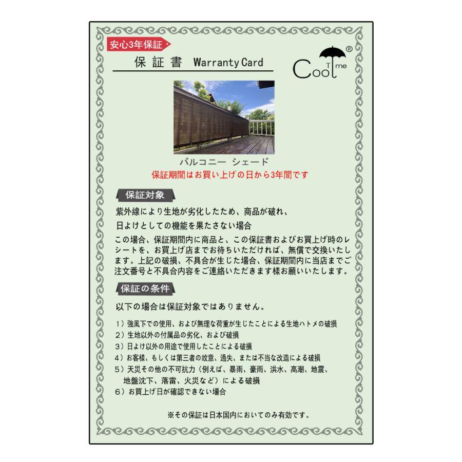 Cool Time(クールタイム) 目隠し バルコニー シェード 300X100/90/80cm 簡単設置 カット可能 【3年間の安心保証】|nanbu1205|11