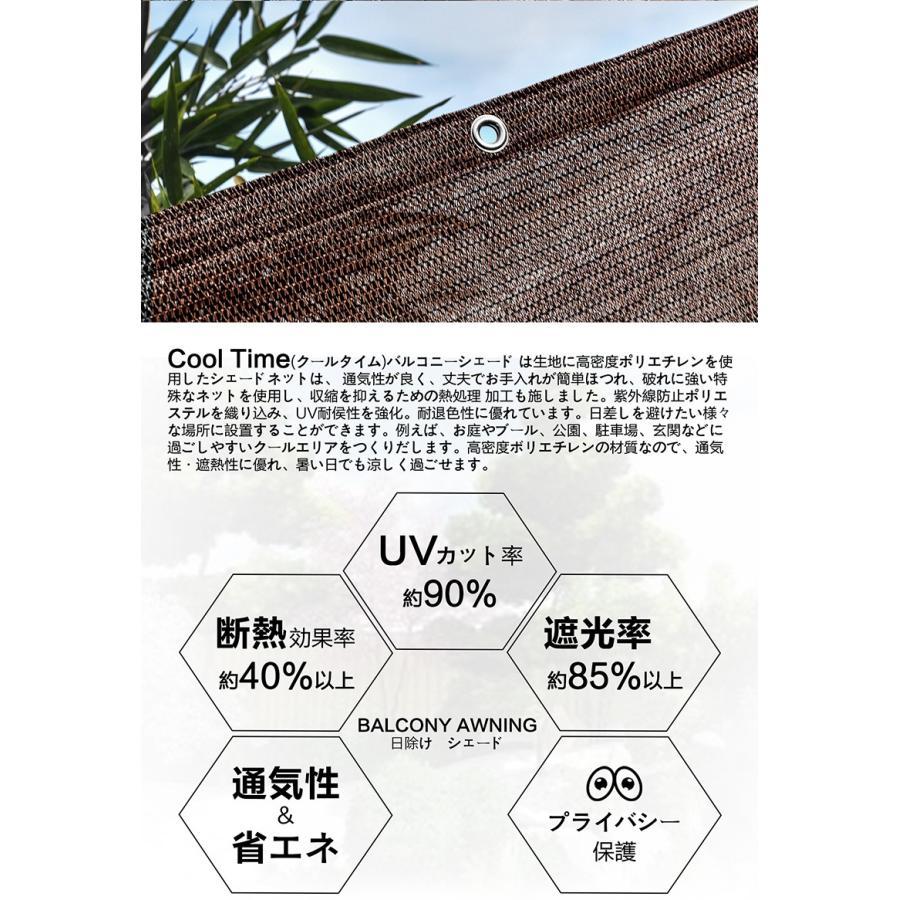 Cool Time(クールタイム) 目隠し バルコニー シェード 500X100/90/80cm 簡単設置 カット可能 【3年間の安心保証】 nanbu1205 02
