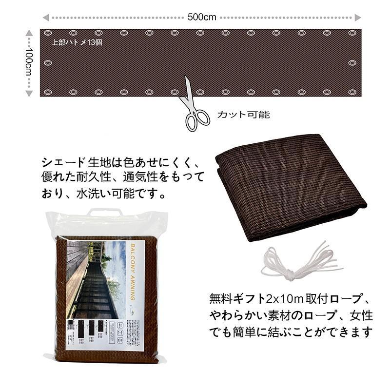 Cool Time(クールタイム) 目隠し バルコニー シェード 500X100/90/80cm 簡単設置 カット可能 【3年間の安心保証】 nanbu1205 10