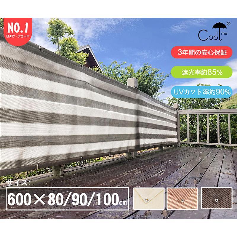 Cool Time(クールタイム) 目隠し バルコニー シェード 600X100/90/80cm 簡単設置 カット可能 【3年間の安心保証】|nanbu1205