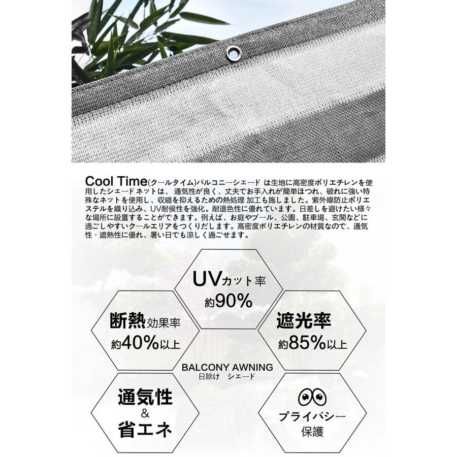 Cool Time(クールタイム) 目隠し バルコニー シェード 600X100/90/80cm 簡単設置 カット可能 【3年間の安心保証】|nanbu1205|02