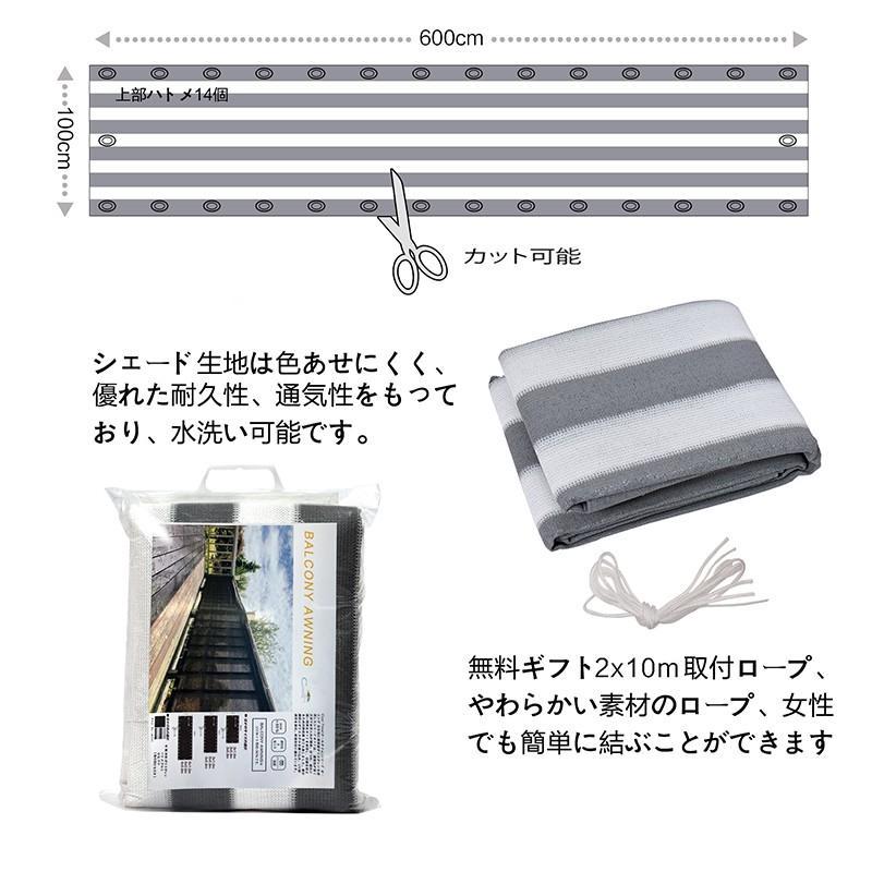 Cool Time(クールタイム) 目隠し バルコニー シェード 600X100/90/80cm 簡単設置 カット可能 【3年間の安心保証】|nanbu1205|10