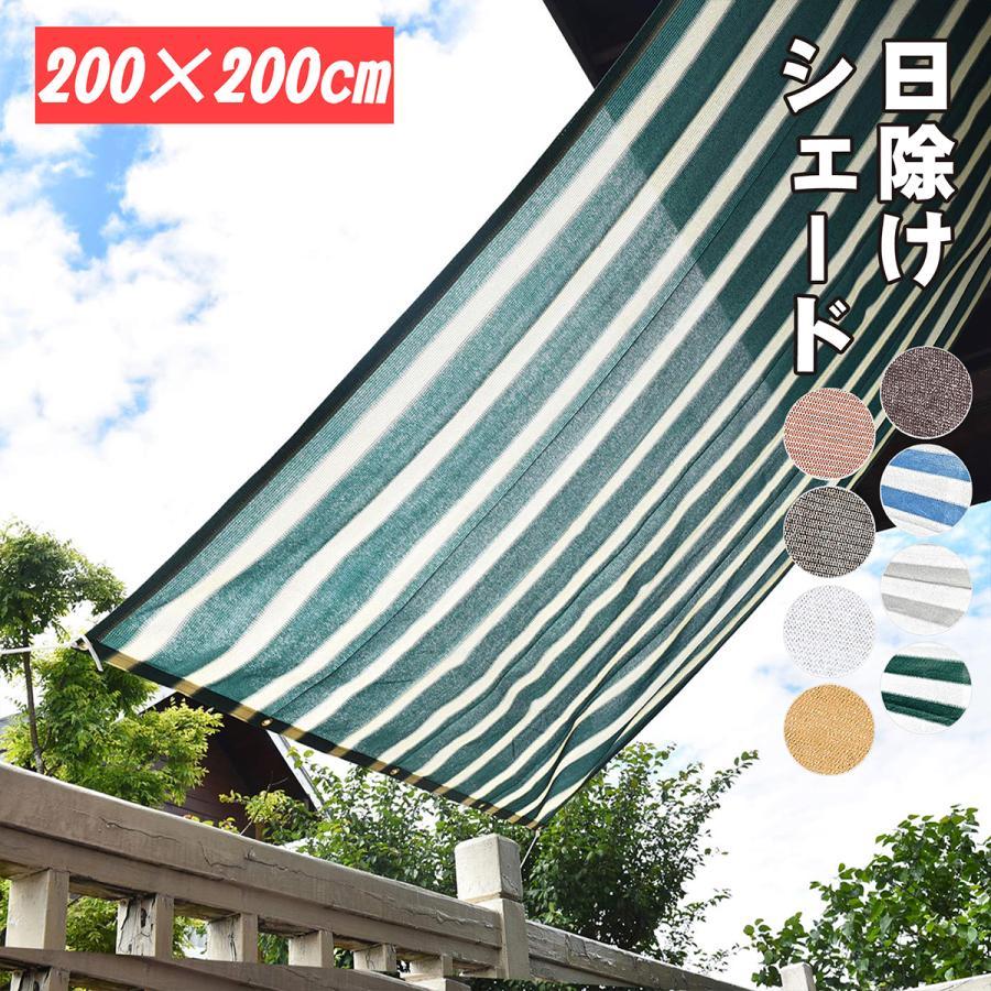 Cool Time(クールタイム) 日除け シェード オーニング (200×200cm)【3年間の安心保証】通気性が良く 目隠し 目かくし 紫外線 UV対策 省エネ 節約 節電|nanbu1205