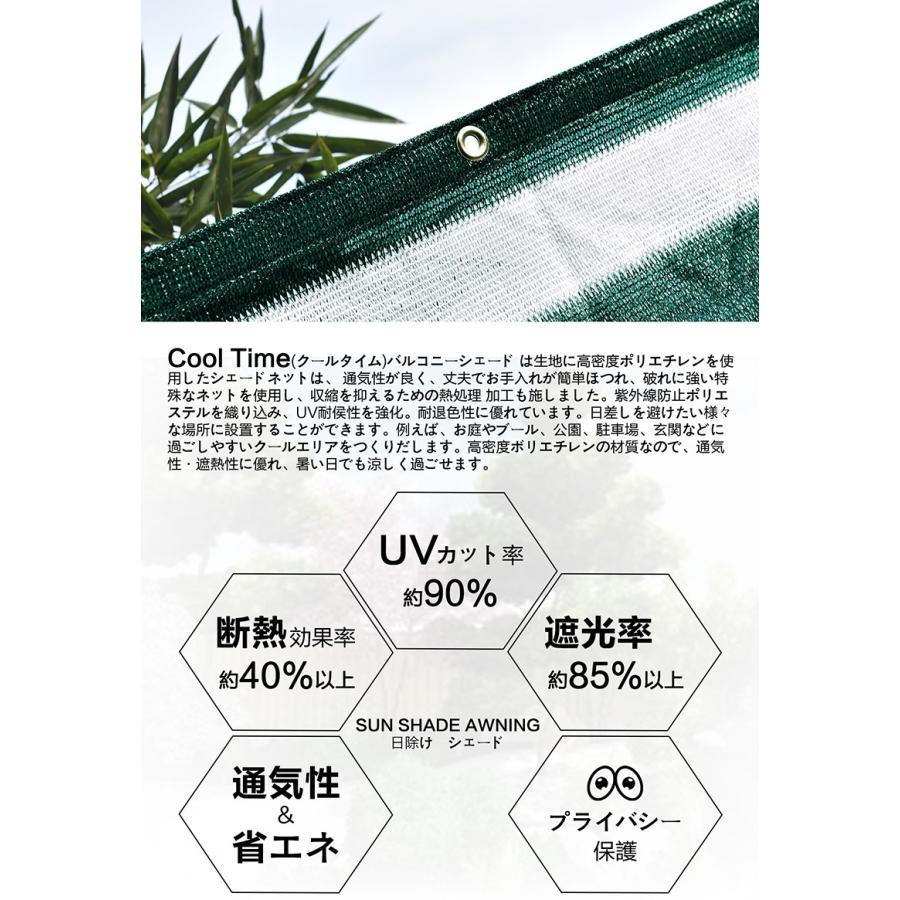 Cool Time(クールタイム) 日除け シェード オーニング (200×200cm)【3年間の安心保証】通気性が良く 目隠し 目かくし 紫外線 UV対策 省エネ 節約 節電|nanbu1205|02
