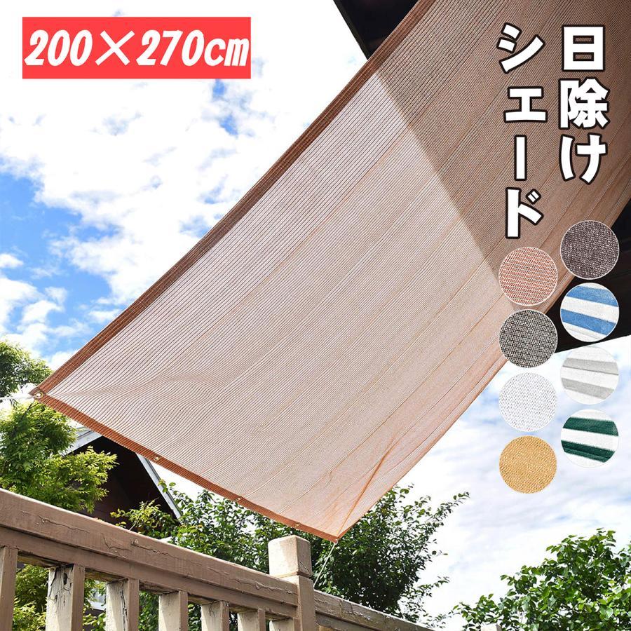 1年保証 Cool Time クールタイム 日除け シェード オーニング 200×270cm 3年間の安心保証 紫外線 節約 目かくし 節電 目隠し 新商品 通気性が良く 省エネ UV対策