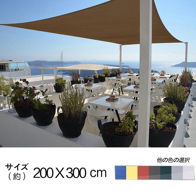 Cool Time(クールタイム) 2M X 3M 長方形 UVカット シェード セイル 通気性が良く 目隠し 目かくし 紫外線 UV対策 nanbu1205