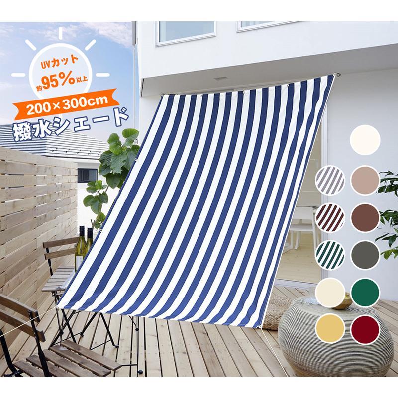Cool Time(クールタイム) 撥水シェード オーニング (200×300cm) 目隠し 目かくし 紫外線 UV対策|nanbu1205